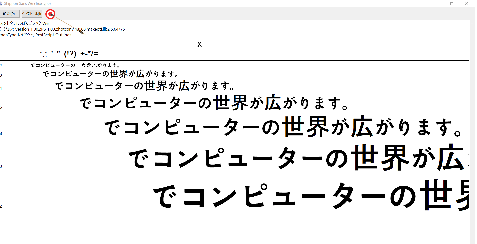 フォント インストール