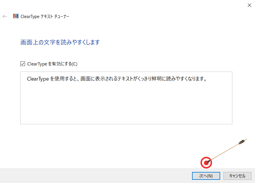 ClearType 有効