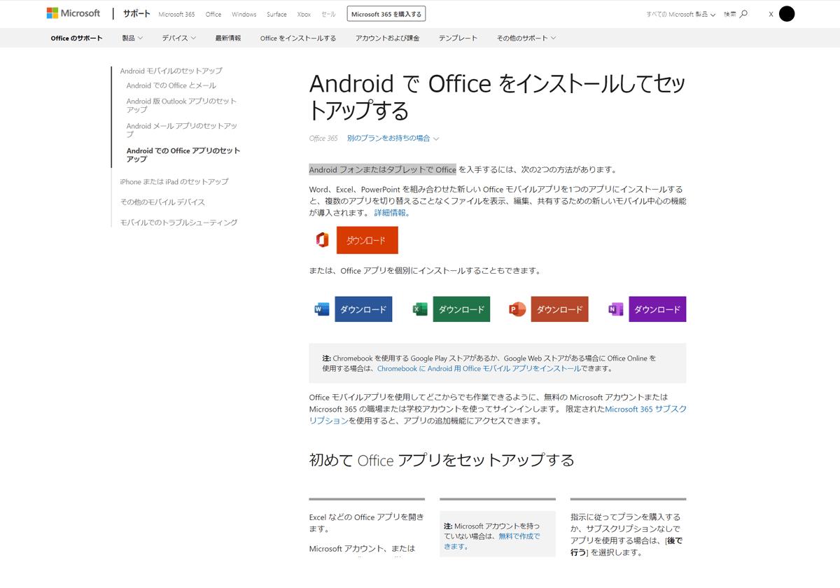 OneDrive 購入